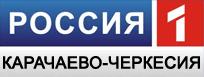Государственная телевизионная и радиовещательная компания «Карачаево-Черкесия»
